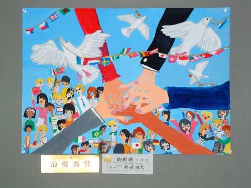 ▲最優秀賞 御殿場小6年 野崎理恵さんの作品