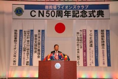 CN50周年記念式典