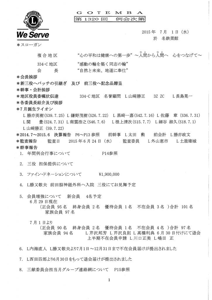 第一回例会_01