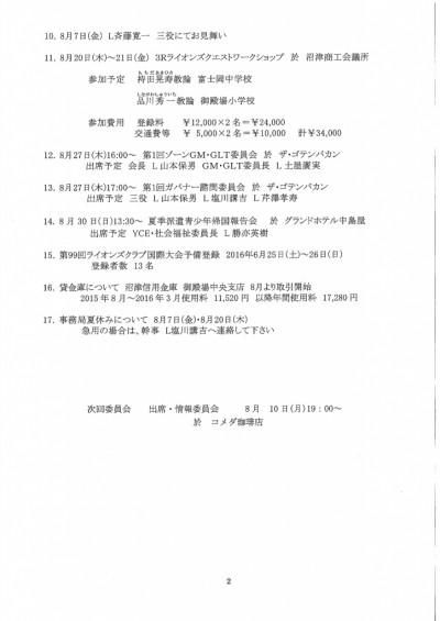 8月第一例会_02