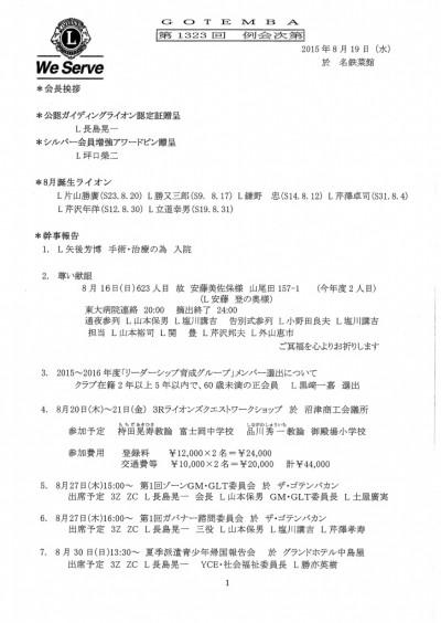 8月第二例会_01