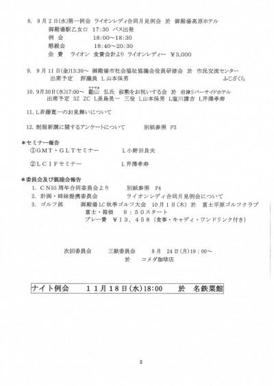 8月第二例会_02