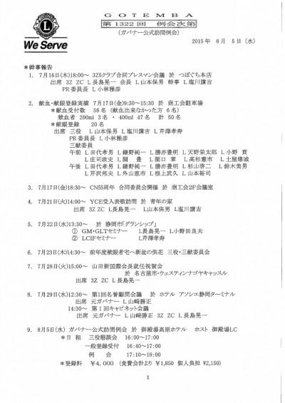 8月第一例会_01