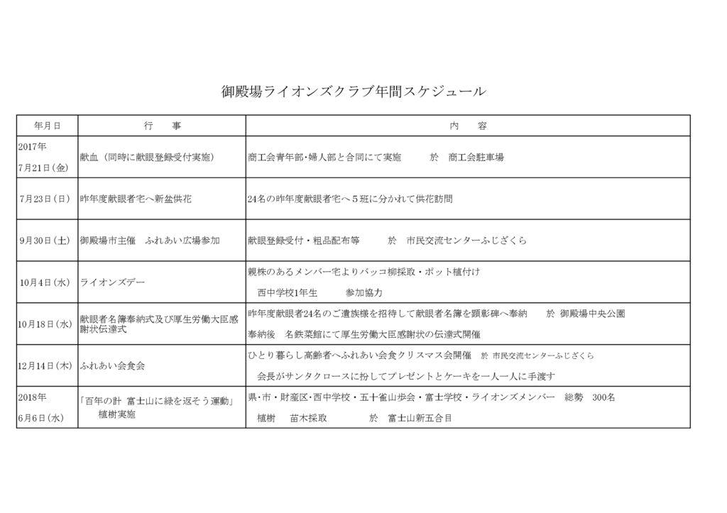 2017~2018年度 御殿場ライオンズクラブ年間スケジュール(PDF:50KB)