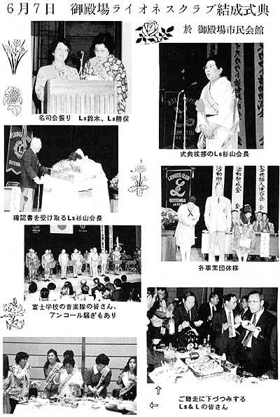 御殿場ライオンズクラブ30周年