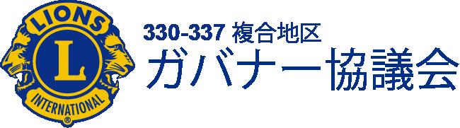 330-337複合地区ガバナー協議会