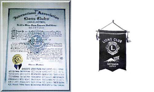 1960年10月25日 御殿場ライオンズクラブ結成