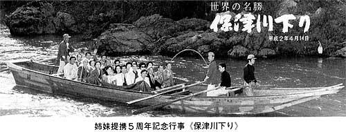 姉妹提携5周年記念『京都合同親睦旅行』