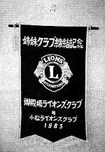 小松ライオンズクラブとの姉妹提携