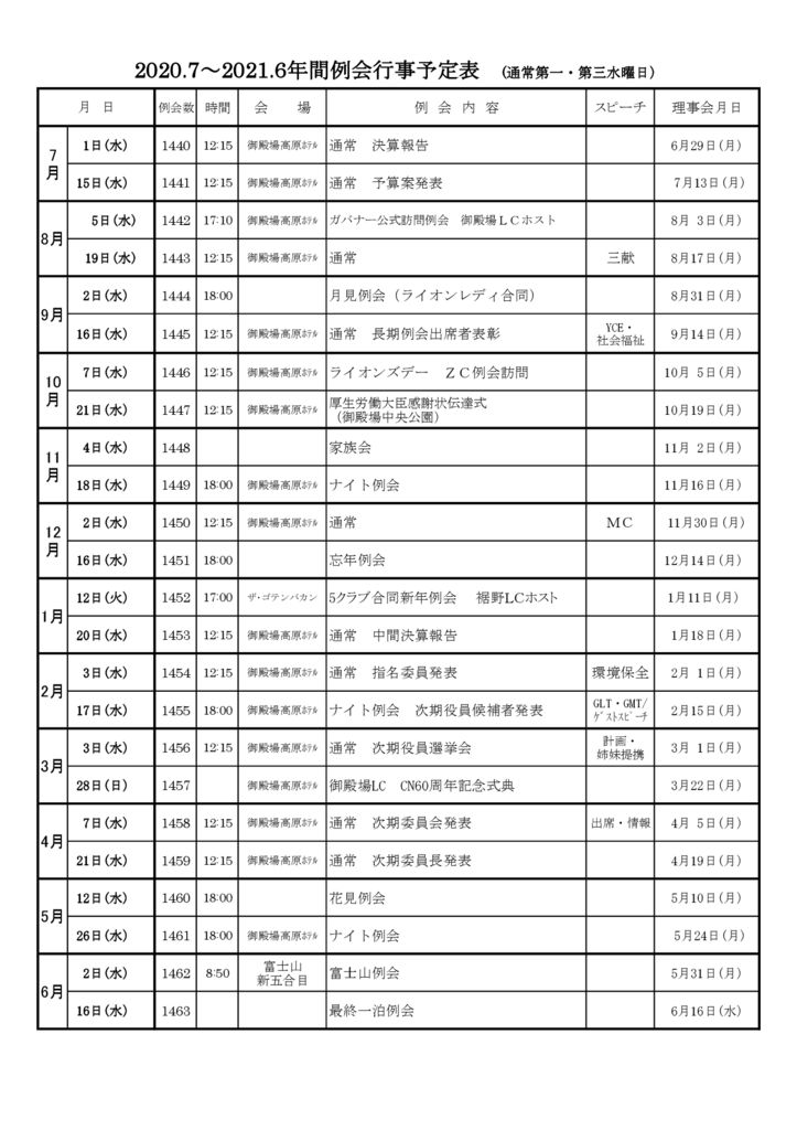 2020-2021scheduleのサムネイル